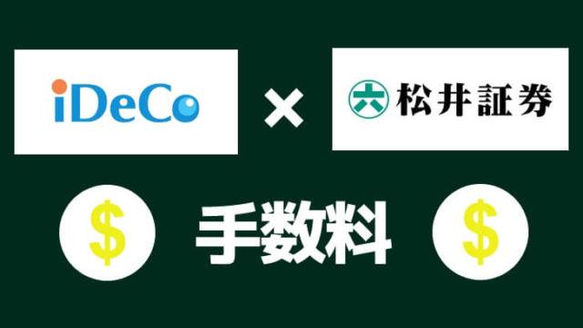 イデコ金融機関の松井証券の手数料