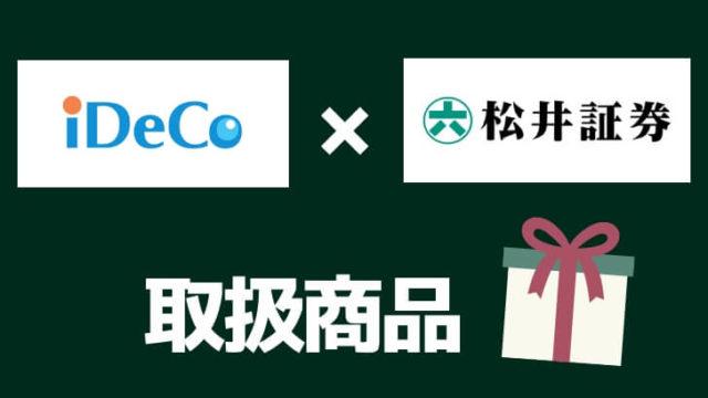 イデコ金融機関の松井証券の取扱商品