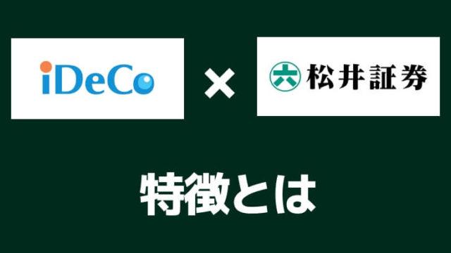 イデコ金融機関の松井証券の特徴