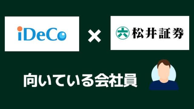イデコ金融機関の松井証券向いている会社員