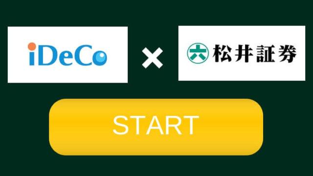 イデコ金融機関の松井証券の資料請求方法