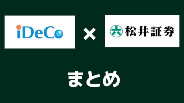 イデコ金融機関の松井証券まとめ