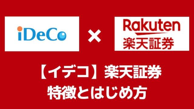 【イデコ楽天証券の特徴・はじめ方