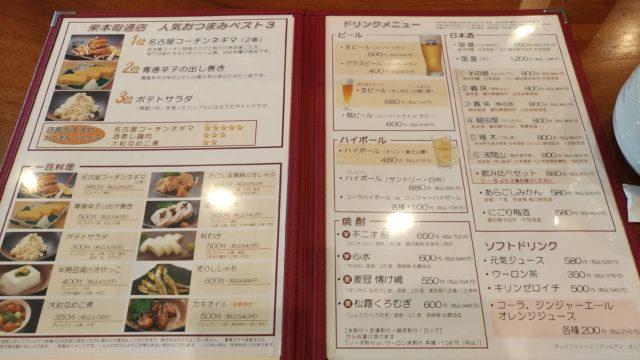 山本屋本店のメニュー表3