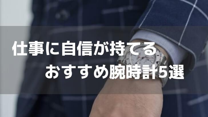 仕事に自信がもてるおすすめ腕時計5選