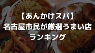 あんかけスパランキング名古屋市民が厳選