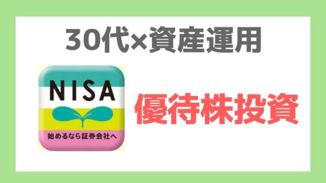 30代おすすめ資産運用:NISA