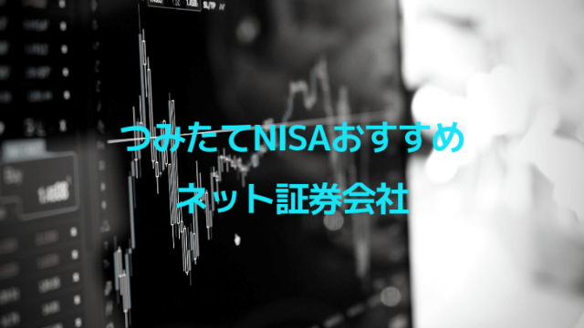 つみたてNISA:おすすめ証券会社