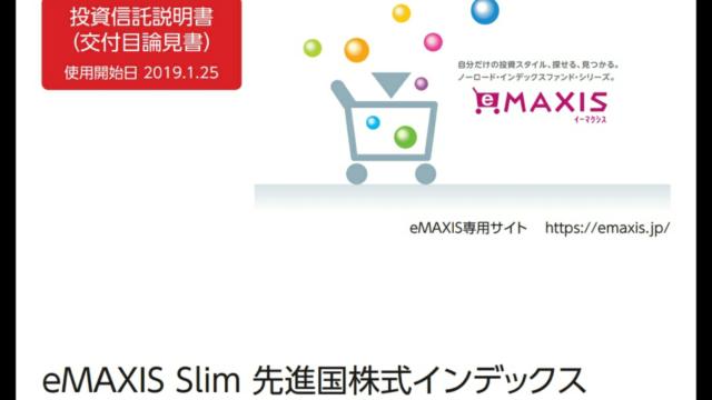 つみたてNISAおすすめ商品:eMAXIS Slim 先進国株式インデックス