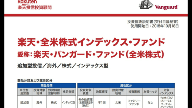 つみたてNISAおすすめ商品:楽天・全米株式インデックス・ファンド(楽天VTI)