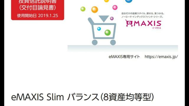 つみたてNISAおすすめ商品:eMAXIS Slim バランス(8資産均等型)