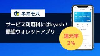 【ネオモバ】サービス利用料のクレジットカード登録には還元率2%のKyash経由が最強!
