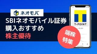 SBIネオモバイル証券で株主優待!驚くほどおいしい端株【5選】