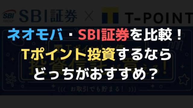 ネオモバ・SBI証券を比較!Tポイント投資するならどっちがおすすめ?
