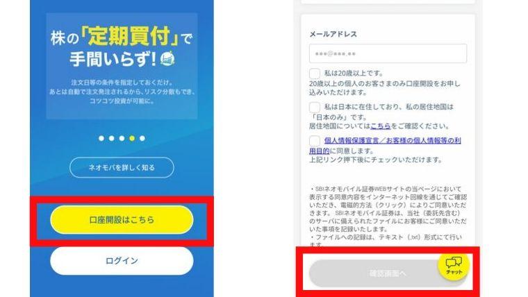 ネオモバアプリの登録方法