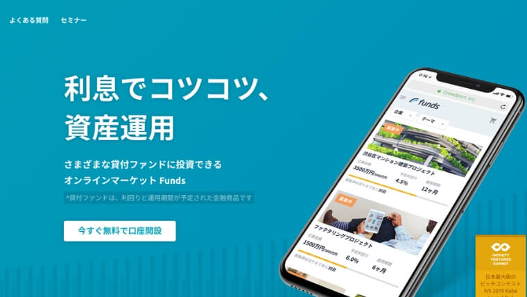 Funds公式HPより引用