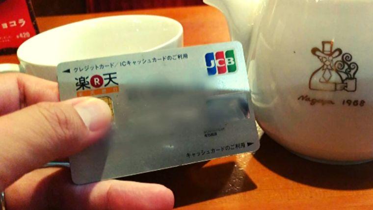 楽天カード最強クレジットカード