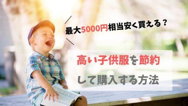 高い子供服に悩まない!最大5000円相当安く買える節約方法もあります