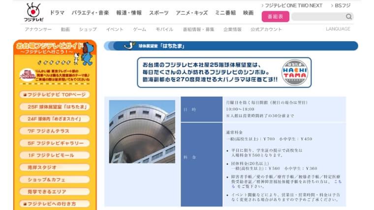 フジ・メディア・ホールディングスの端株優待(公式HPより引用)