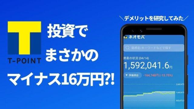 Tポイント投資やってみたらマイナス16万円!損して分かったデメリット