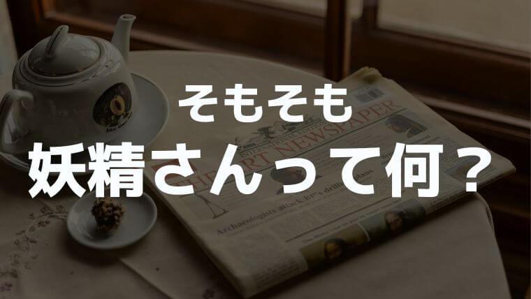 会社の妖精さん朝日新聞より