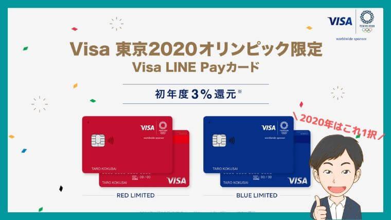 Visa LINE Payクレジットカードおすすめ