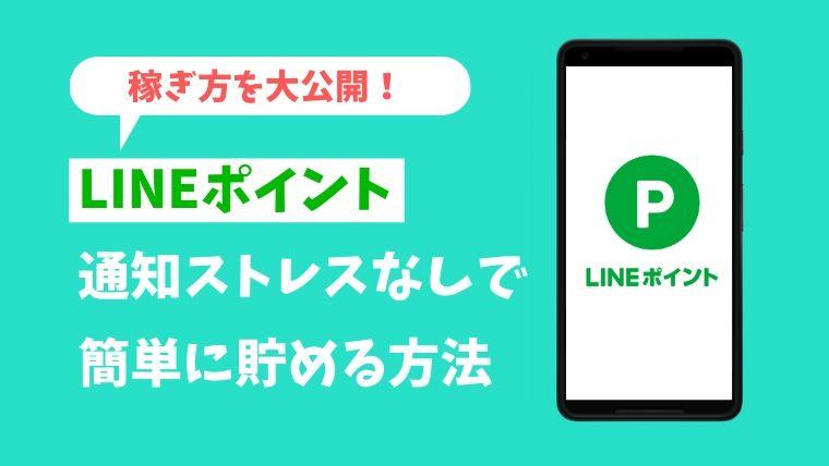 LINEポイントの稼ぎ方を公開!通知ストレスなしで簡単に貯める方法