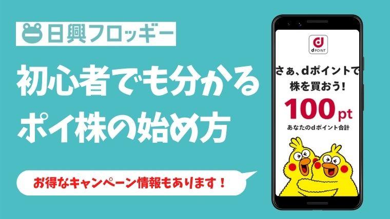 日興 フロッギー アプリ