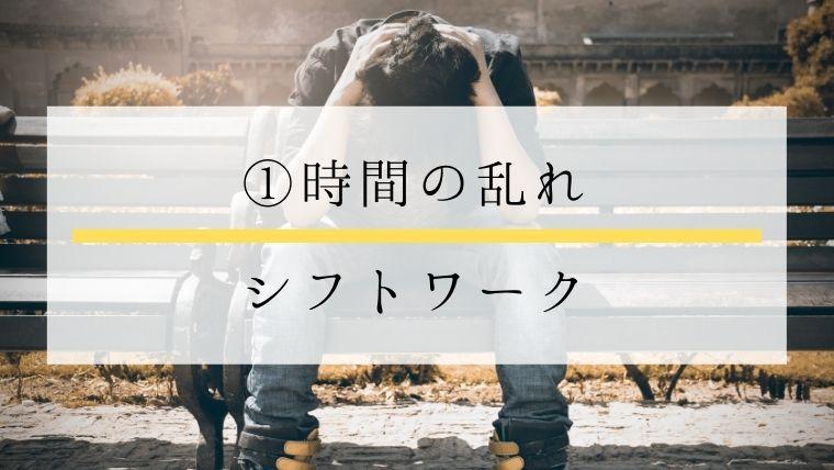 【科学的な適職】シフトワーク