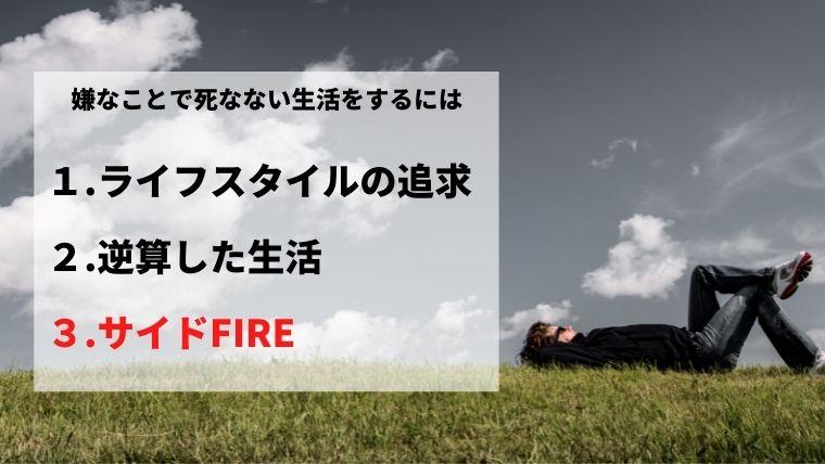 嫌なことで死なない生活はサイドFIRE