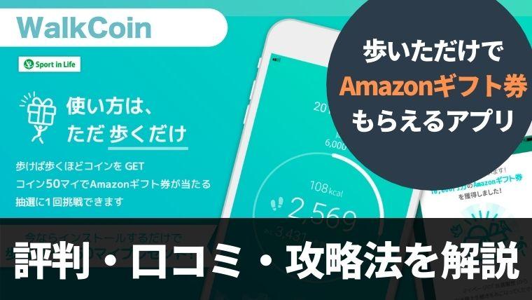 WalkCoin(アルコイン)評判・口コミは?歩いてポイント貯めるアプリを攻略